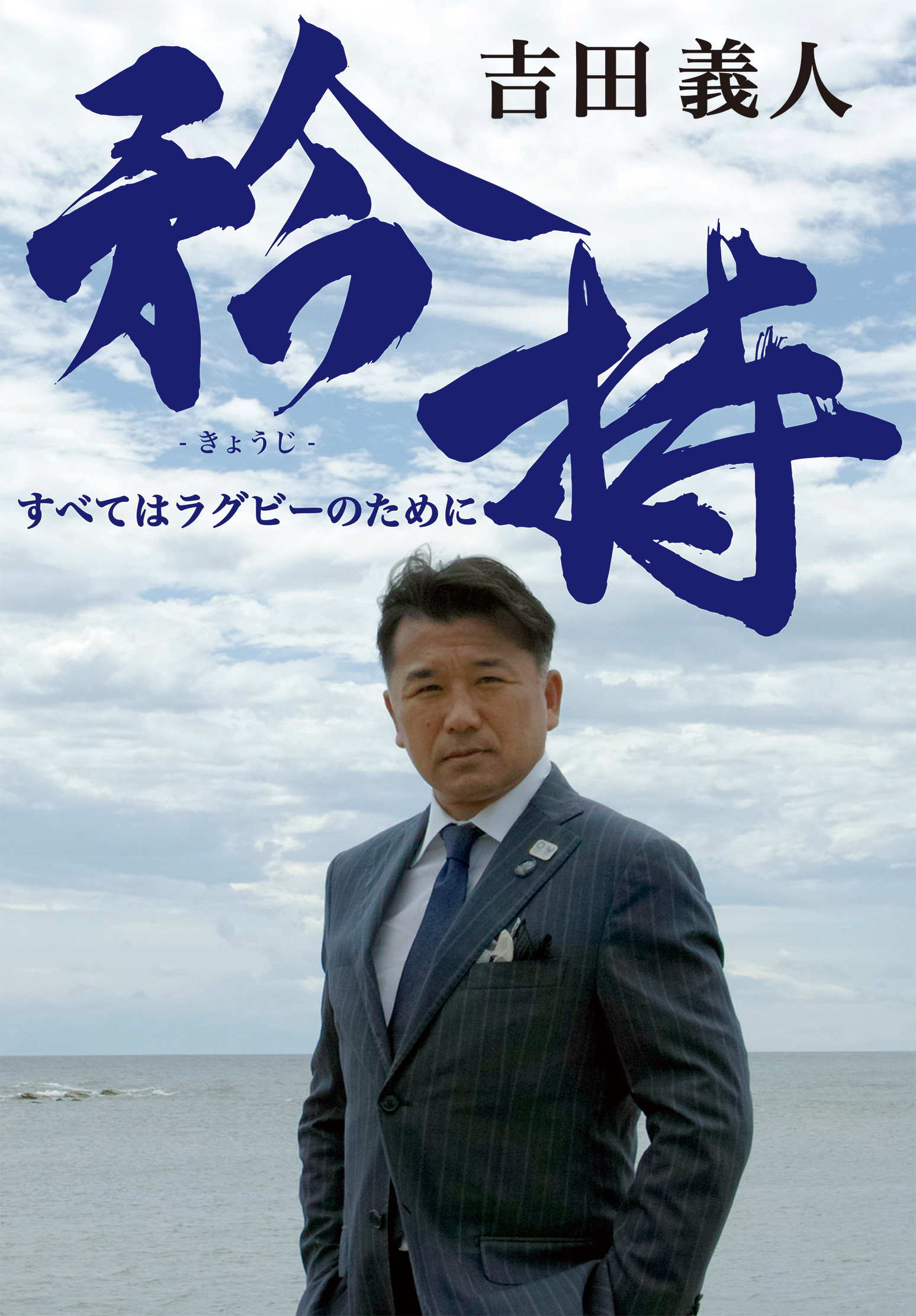 吉田義人の画像 p1_36
